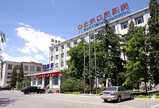 首都医科大学附属北京口腔医院体检中心