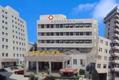 北京市普仁医院(北京市第四医院) 体检中心