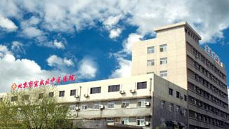北京市宣武区中医医院体检中心