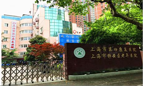 上海静安区老年医院体检中心