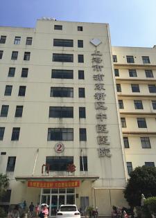 上海浦东新区中医院体检中心