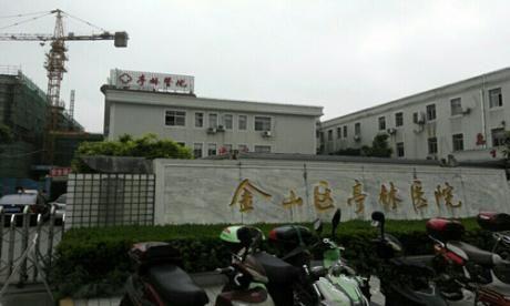 上海市金山区亭林医院体检中心