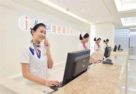 西安普惠高新体检中心