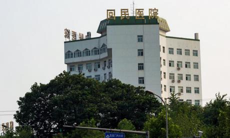 北京市回民医院体检中心