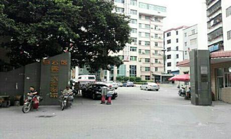 广州市江高人民医院体检中心