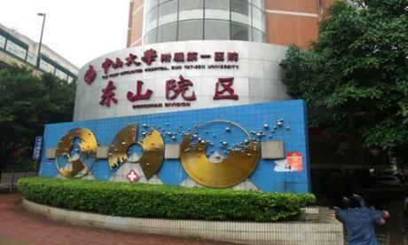 广州市东山区人民医院体检中心