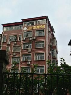 广州市东山区妇幼保健院体检中心