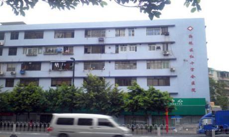 广州市海珠区红十字会医院体检中心
