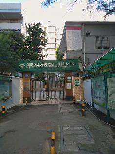 广州市海珠区新窖人民医院体检中心