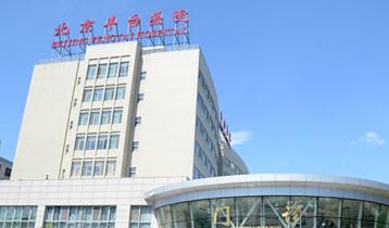 北京市丰台铁路中心医院