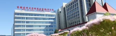 首都医科大学附属北京潞河医院体检中心