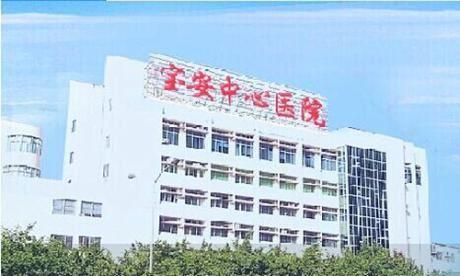 深圳市宝安区新安镇人民医院体检中心
