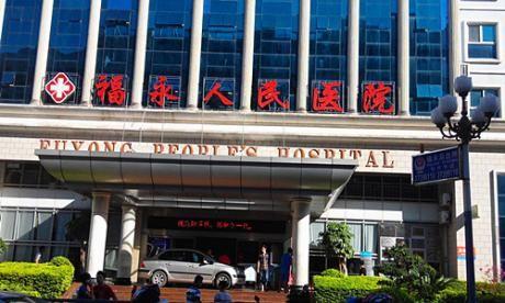 深圳市宝安区福永医院体检中心