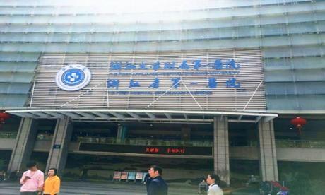 浙江大学医学院附属第一医院体检中心