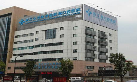 浙江大学医学院附属口腔医院体检中心