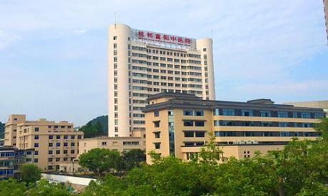 杭州市富阳市中医院体检中心