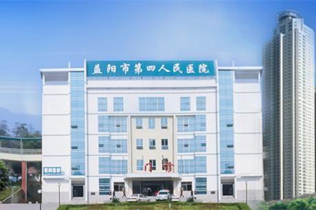 益阳市第四人民医院健康管理中心