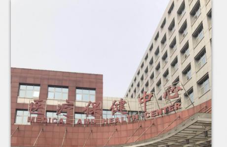 首都医科大学附属北京友谊医院医疗保健中心