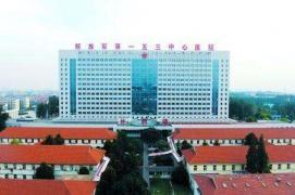 解放军第153中心医院健康管理中心