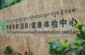 西藏阜康国际健康体检中心