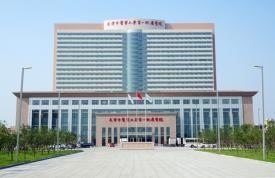 天津中医药大学第一附属医院体检中心