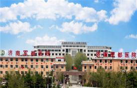 济南军都医院体检中心