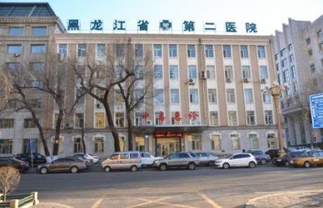 黑龙江省第二医院体检中心
