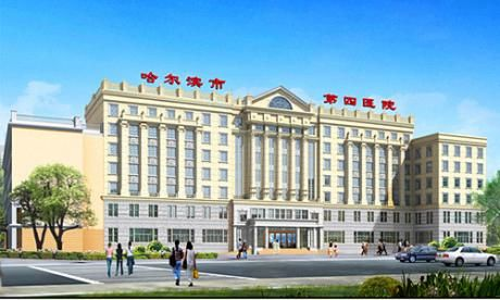 哈尔滨市第四医院体检中心