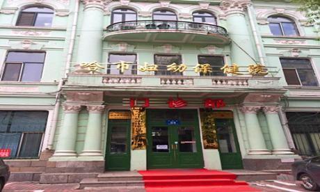 哈尔滨妇幼保健院体检中心