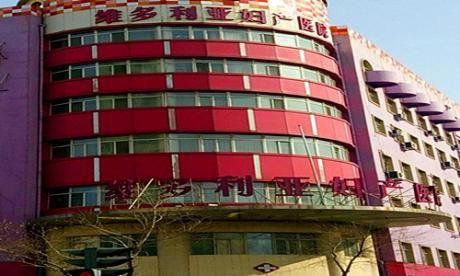 黑龙江维多利亚妇产医院体检中心