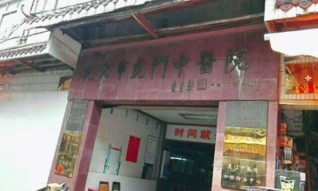 东莞市虎门中医院体检中心