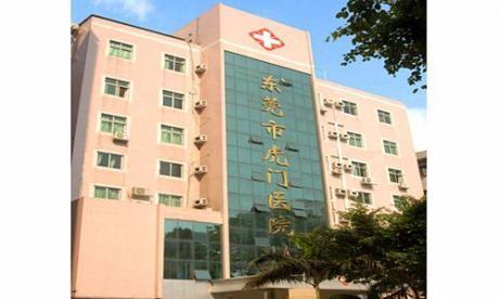 东莞市虎门医院体检中心