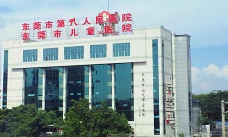 东莞市第八人民医院体检中心