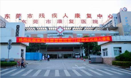 东莞市康复医院体检中心