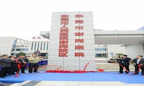 东莞市谢岗医院体检中心