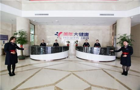 泉州美年大健康体检中心(洛江店)
