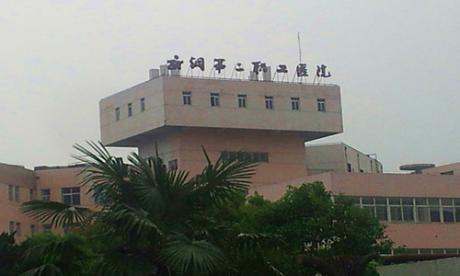 武钢第二职工医院体检中心
