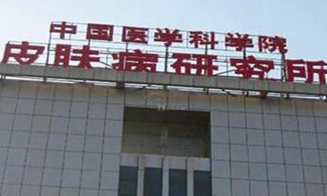 中国医学科学院皮肤病医院体检中心