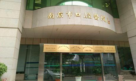 南京市口腔医院体检中心