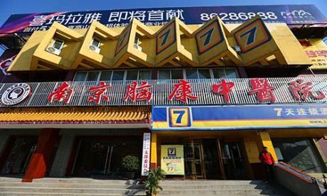 南京脑康中医医院体检中心