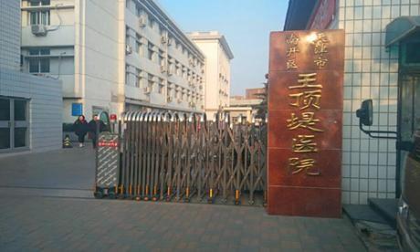 南开区王顶堤医院体检中心