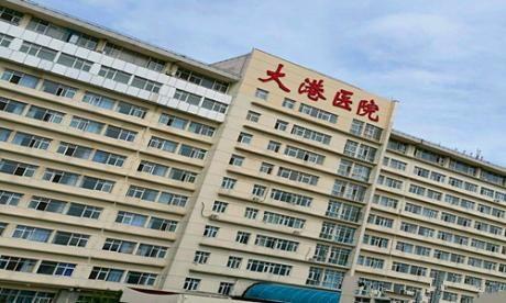 天津市大港医院体检中心