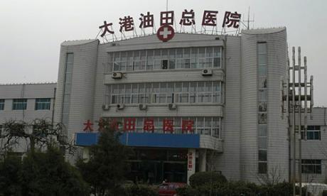 大港油田总医院体检中心