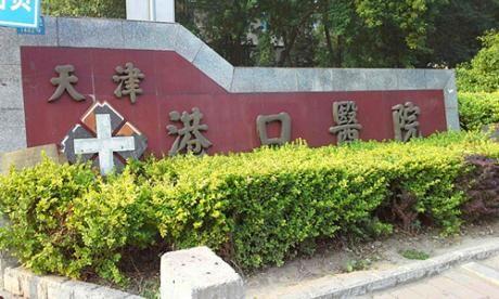 天津港口医院体检中心
