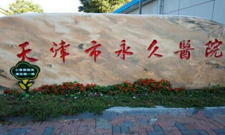天津碱厂医院体检中心