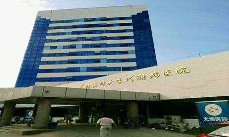 天津医科大学代谢病医院体检中心