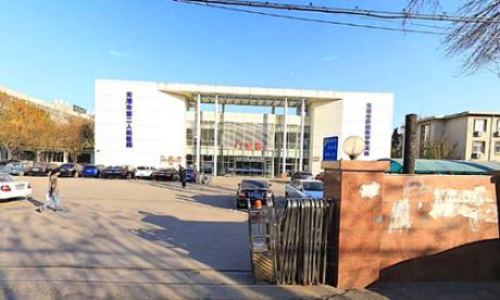 天津市传染病医院体检中心