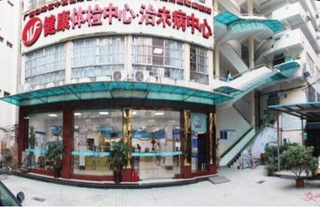 广西中医药大学附属瑞康医院体检中心