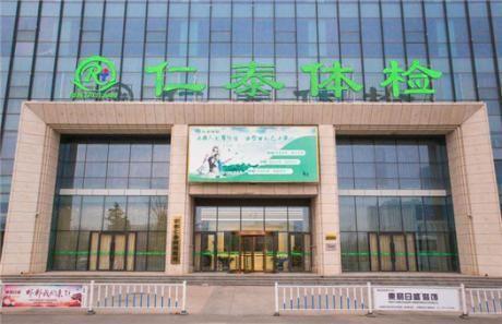 邯郸仁泰体检中心(东区店)