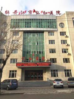 牡丹江市仁和体检中心